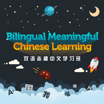 brainwaves_bilingual-meaning-chinese-learning_fb_1