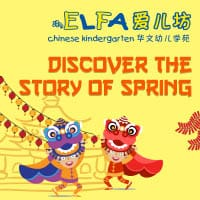 Discover the Story of Spring at ELFA Chinese Kindergarten Open House @ ELFA Chinese Kindergarten | Singapore | Singapore