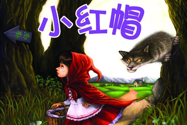 Red Riding Hood - Mandarin