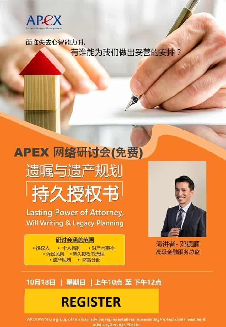 APEX WEBINAR SERIES - 遗嘱与遗产规划 持久授权书 (18/10)
