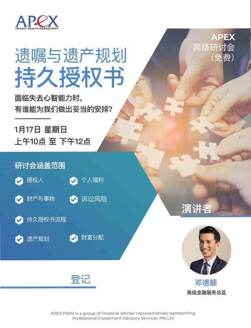 APEX WEBINAR SERIES - 遗嘱与遗产规划 持久授权书 (17/01/2021)