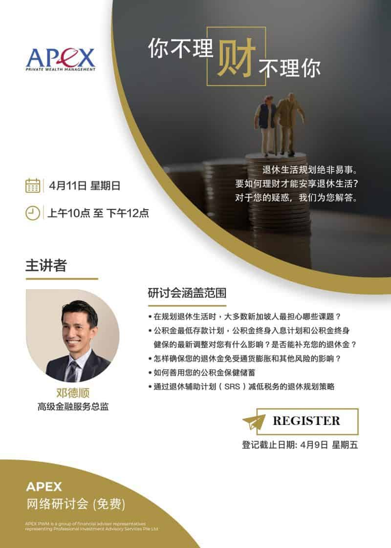 Apex Webinar - 你不理财 财不理你 (11/4/2021)