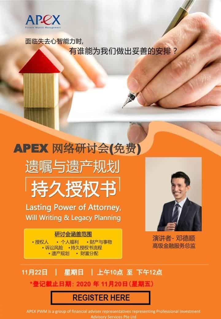 APEX WEBINAR SERIES - 遗嘱与遗产规划 持久授权书 (22/11)