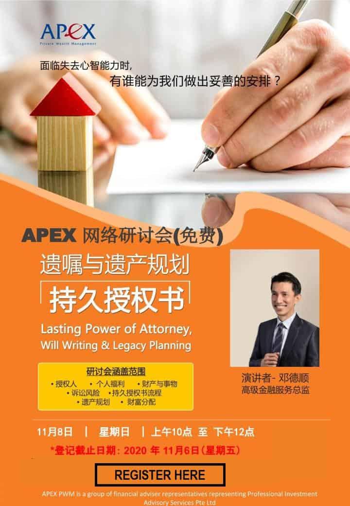 APEX WEBINAR SERIES - 遗嘱与遗产规划 持久授权书 (8/11)
