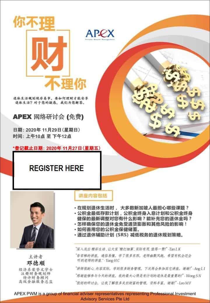 APEX WEBINAR SERIES - 你不理财 财不理你 (29/11)