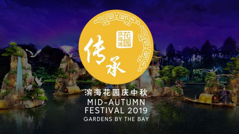 Mid-Autumn Festival 2019 @ Gardens by the Bay @ Gardens by the Bay | Singapore | Singapore