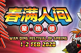 Wan Qing Festival of Spring 2020 @ Sun Yat Sen Nanyang Memorial Hall | Singapore | Singapore